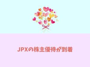 日本取引所グループ(JPX)の株主優待到着