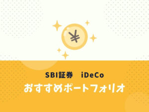 SBI証券のiDeCo(イデコ)のおすすめ商品ポートフォリオ