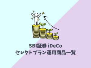 SBI証券iDeCo(イデコ)のセレクトプランの運用商品一覧