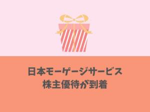 日本モーゲージサービス株主優待