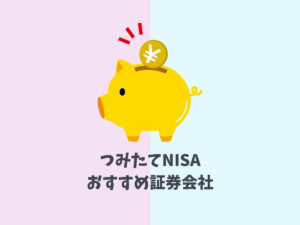 つみたてNISA口座のおすすめ証券会社