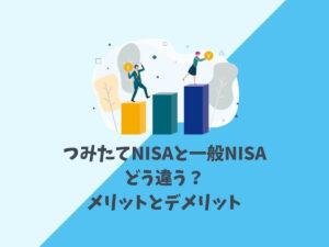 つみたてNISAと一般NISAの違いとメリットとデメリット