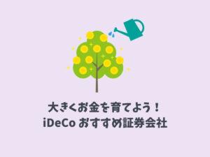 iDeCo(イデコ)おすすめ証券会社