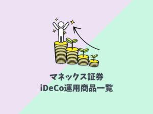 マネックス証券iDeCo運用商品一覧